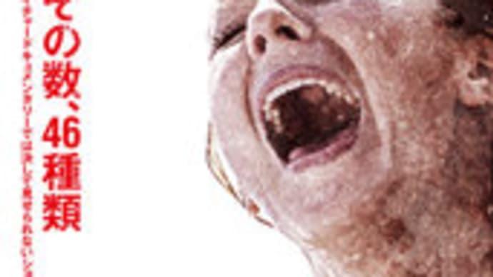 シャーク・ナイト/SHARK NIGHT 3D