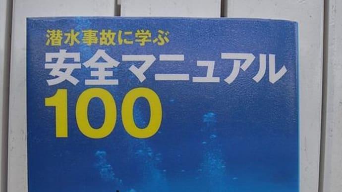 潜水事故に学ぶ安全マニュアル100