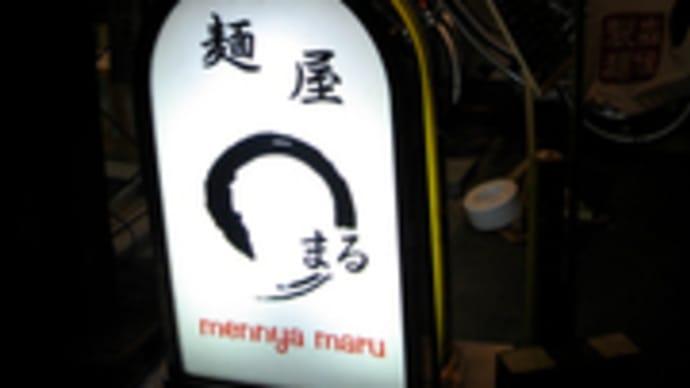 麺屋 ○@札幌市北区