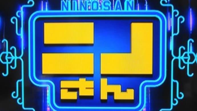 『ニノさん』