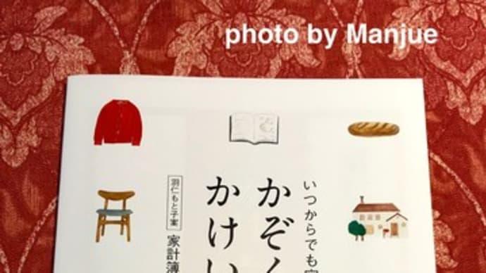 【家計簿】こんな新しい発想のができました!〜『かぞくのかけいぼ(羽仁もと子案 家計簿3ヶ月版)』