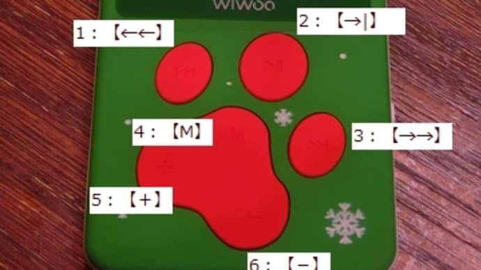 子供向け中華MP3プレイヤー、Wiwoo・Q8(その3・操作方法など備忘録)