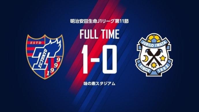 FC東京 vs 磐田【J1リーグ】