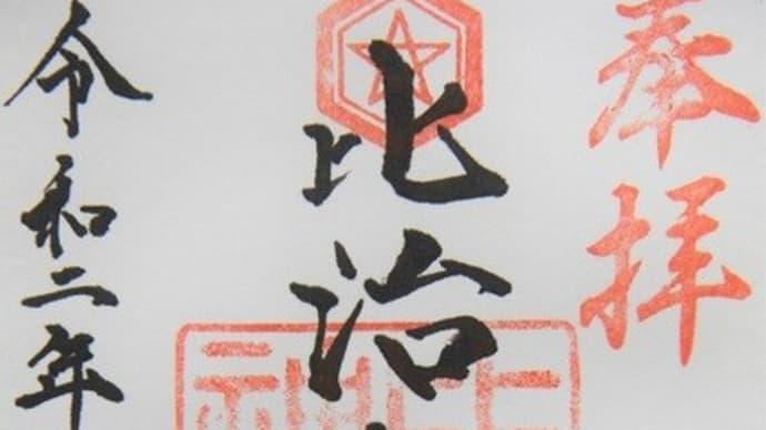 広島・比治山神社