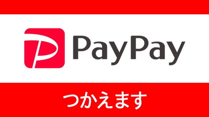 PayPay使えます。www