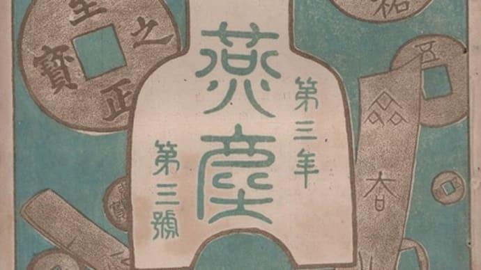 「京師法政學堂の槪況(上)」 育英生 (1910.3)