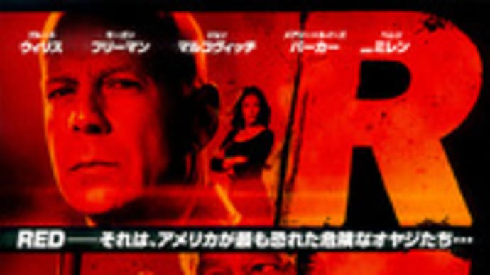 RED レッド /RED