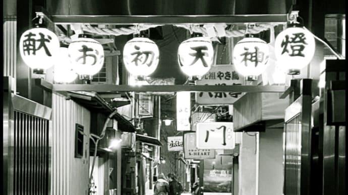 色んな風景~大阪・横丁~
