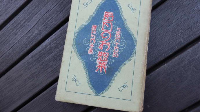 散策! 神田(2) : 神保町