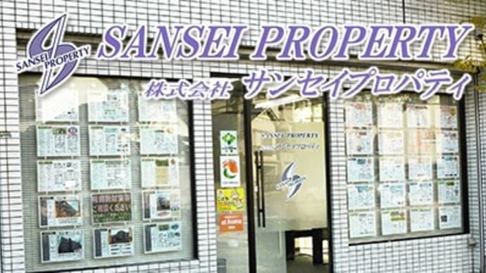 株式会社サンセイプロパティ 様、新規ご掲載ありがとうございました!