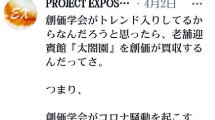 学会 コロナ 創価 創価学会が池田大作氏の死亡を発表できない理由は何ですか