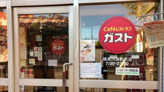 ガスト 検見川浜駅前店で「生ビール」 2020/8/29