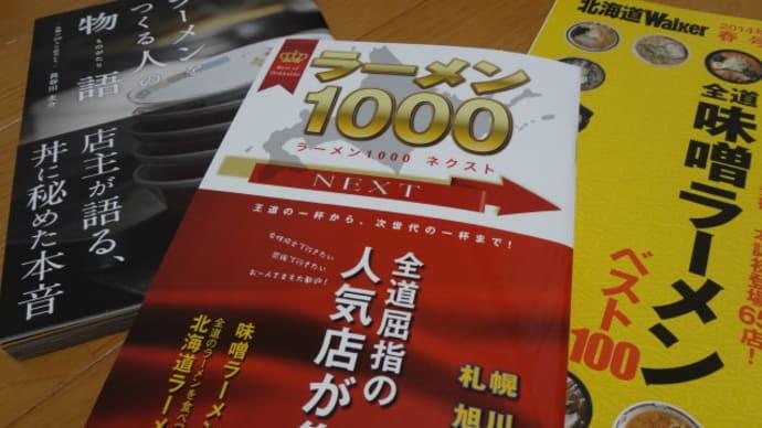 ラーメン1000 ラーメンをつくる人の物語 北海道Walkerの付録