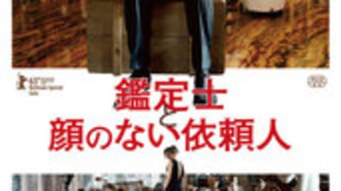 鑑定士と顔のない依頼人 /LA MIGLIORE OFFERTA/THE BEST OFFER