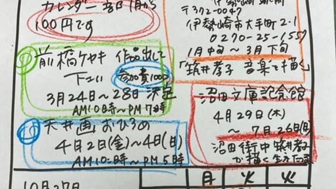 大人の教室1月号できました。(担当:鈴木)