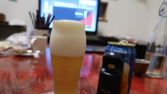 コロナで、ビールメーカーが苦境らしいので、ささやかなる救済でプレモルを飲む (2020/4/14)