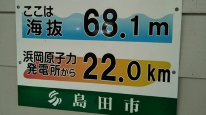 2019/9/7・静岡と大井川鉄道に少しだけ行ってきたよ(後編)