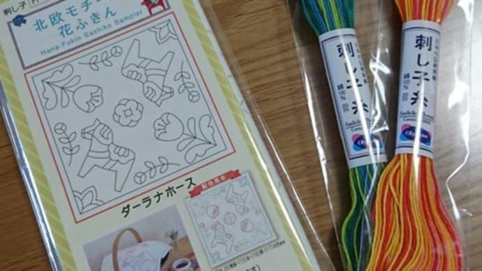 刺し子 裁縫の修行~
