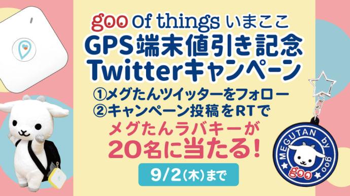 【goo of things いまここ】🐾GPS端末値引き記念Twitterキャンペーン開催🎊