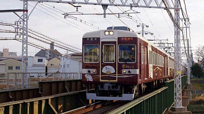 阪急京都線 「  京とれいん 」