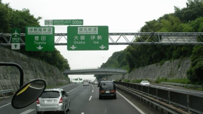 06年7月大阪旅行その3(名阪国道から伊賀へ)