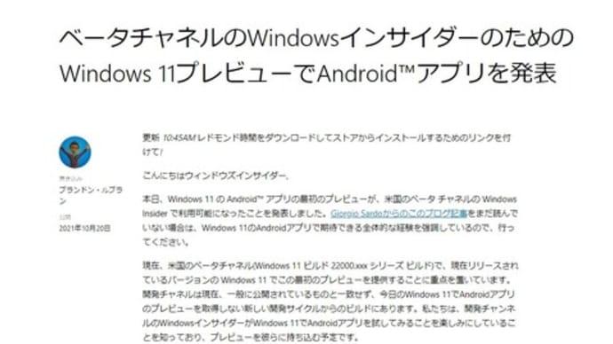 Windows 11 Insider Preview Beta チャンネルでは、Android アプリが使えるようになったみたいです。
