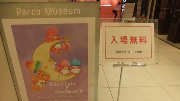 キキ・ララ&ケアベア展(渋谷パルコ)に行ってきたよ