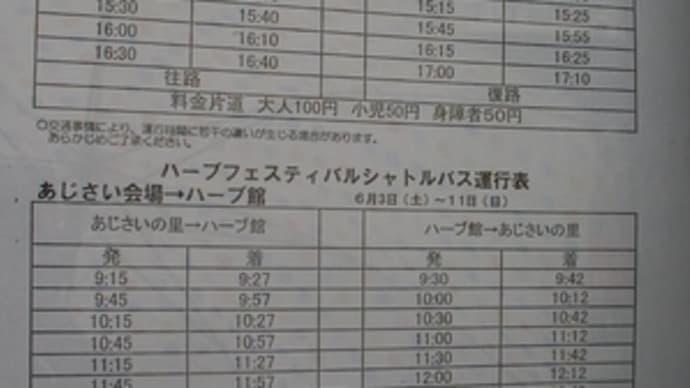 松田山ハーブフェステバル・開成あじさい祭り対応臨時バス運行
