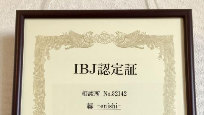IBJの認定書が届きました!