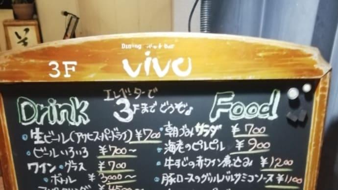 再訪決定、良きイタリアン♪『Dining Cafe&bar vivo』