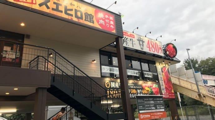 国産牛焼肉 スエヒロ館 美浜幸町店で「充実セット」 2019/11/3