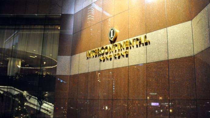 『インターコンチネンタル香港』