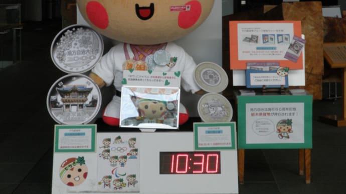 栃木県庁のとちまるくんです。