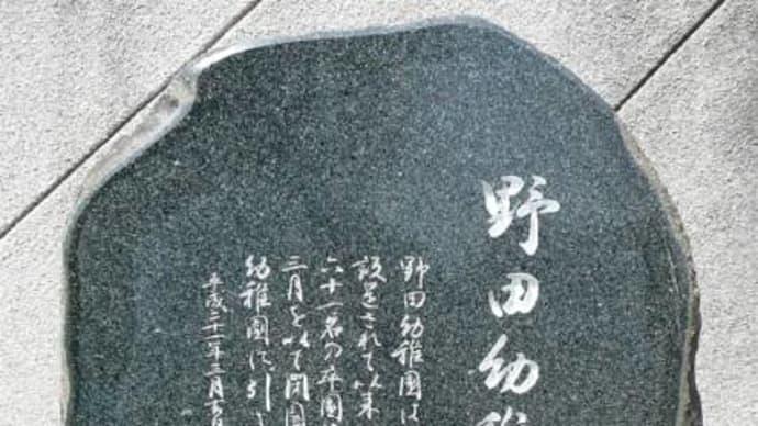記念碑ー野田幼稚園跡ー