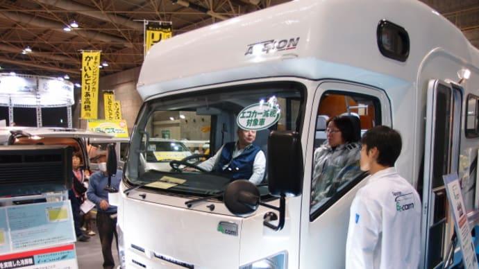 大阪キャンピングカーショーを見てから道の駅「みつ」へ(2015/3/29)