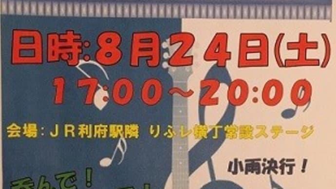 りふレ横丁ライブステージ 2019.08.24