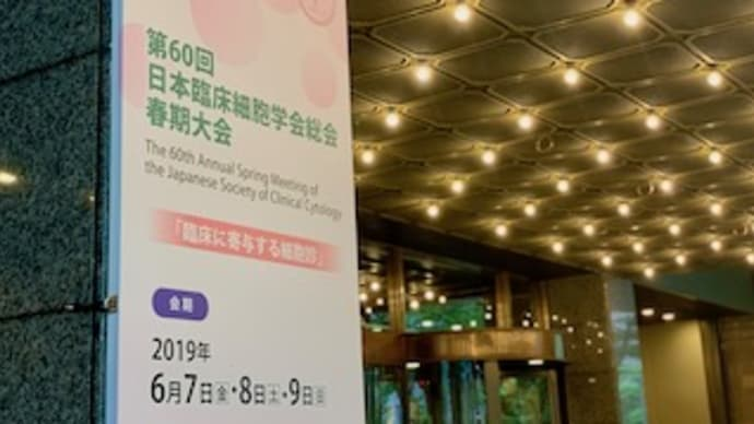 第60回臨床細胞学会@京王プラザホテル
