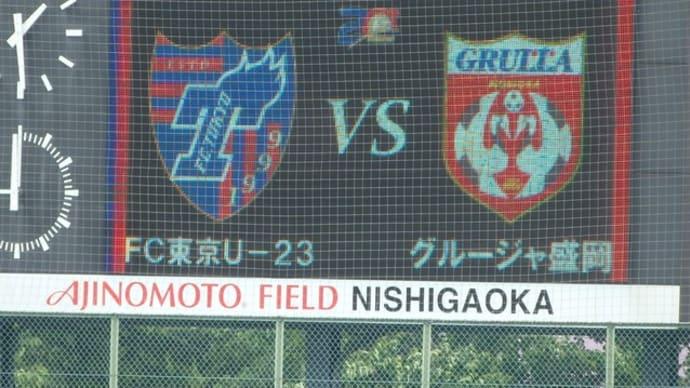 FC東京U-23×盛岡@西が丘【J3リーグ】
