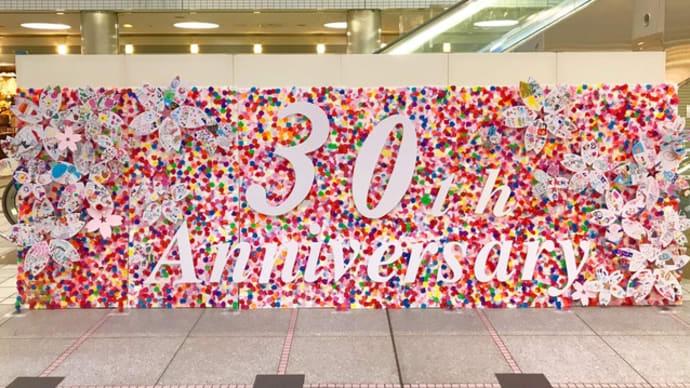 アステ川西×川西阪急 30周年記念制作アート