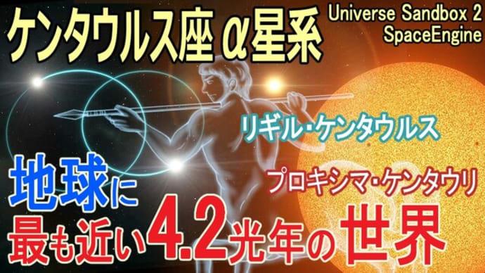 【Vol.19 Space Engine】最も近い人類希望の三重連星 ケンタウルス座α星系 プロキシマ・ケンタウリ Proxima Centauri