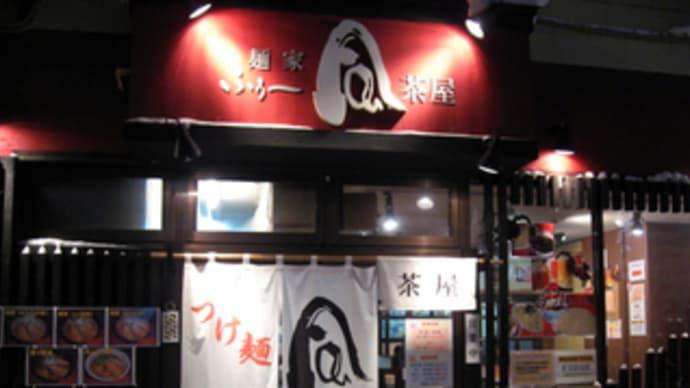 風 茶屋@札幌市厚別区