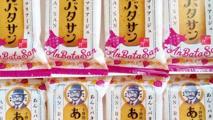 NHK朝ドラ「なつぞら」でブレイクした柳月の「あんバタサン」をいただく <おやつタイム IN 札幌(38)>