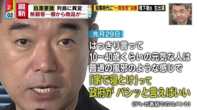 ハッシュタグ-また橋下氏のダブルスタンダード炸裂   goo blog(gooブログ)