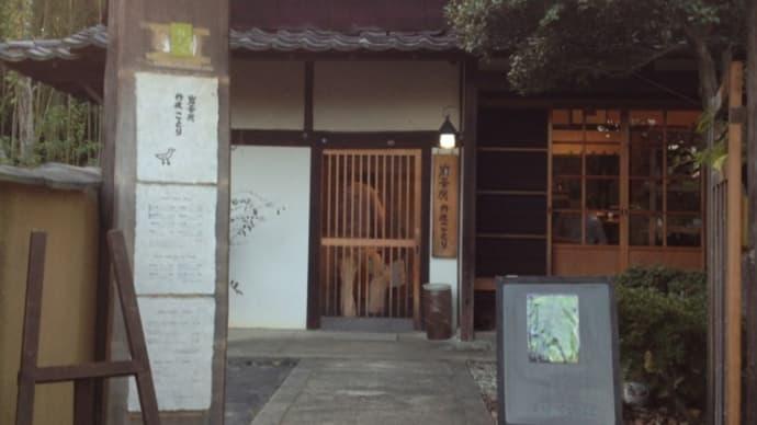 秋の篠山「ことり」で岩茶と手づくりのマーラカオをいただく。