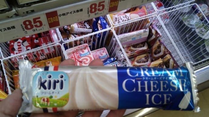 ☆kiriクリームチーズのアイス