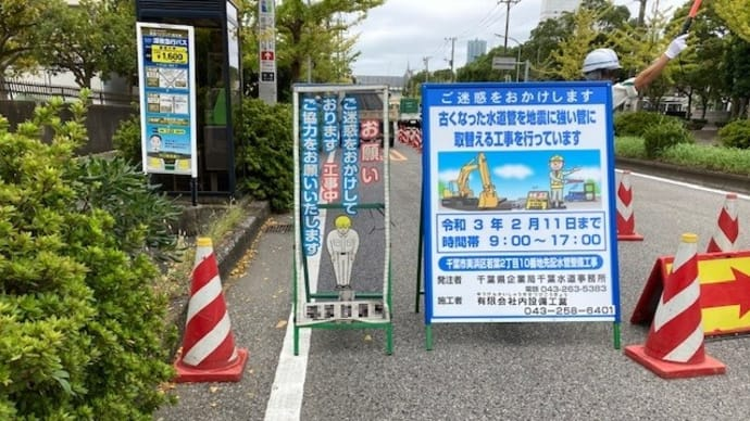 配水管整備工事・・・千葉県企業局