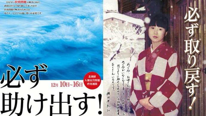●映画『めぐみへの誓い』 まもなく劇場公開 ★名古屋はシネマスコーレで2/20からです!