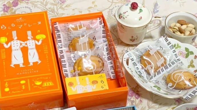 新発売ららら♫マドレーヌ◎マールブランシュ北山のシェフクッキー