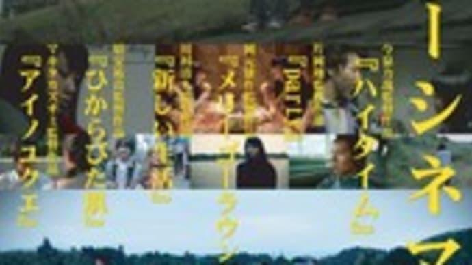 テンダーシネマ Vol.1  渋谷オーディトリウムにて 片岡翔「Party」上映☆★