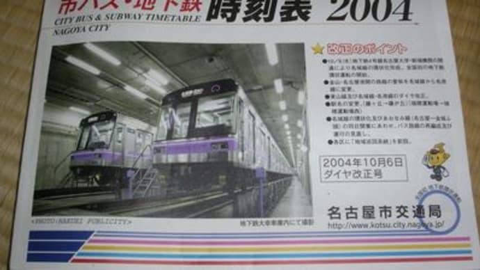 名古屋市交通局の時刻表